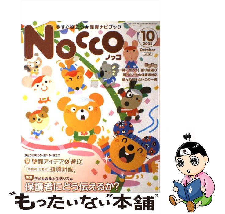 【中古】 NOCCO 2008 10 / フレーベル館 / フレーベル館 [大型本]【メール便送料無料】【あす楽対応】
