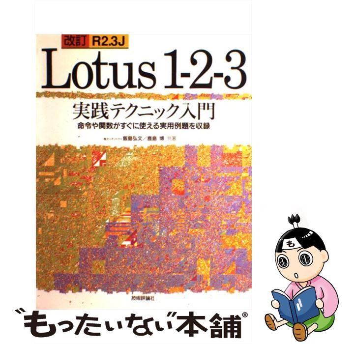 【中古】 Lotus1ー2ー3実践テクニック入門 改訂R2.3J 命令や関数がすぐに使える実用例題を 改訂新版 / 飯島 弘文, 鹿島 博 / [単行本]【メール便送料無料】【あす楽対応】