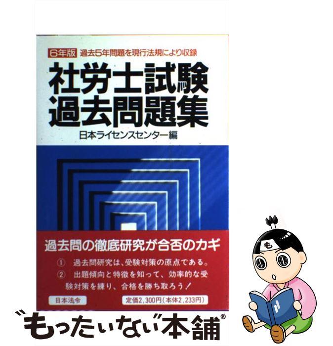【中古】 社労士試験過去問題集 6年版 / 日本ライセンスセンター / 日本法令 [単行本]【メール便送料無料】【あす楽対応】