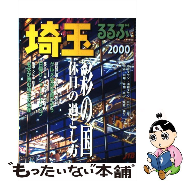 【中古】 るるぶ埼玉 2000 / JTB / JTB [ムック]【メール便送料無料】【あす楽対応】