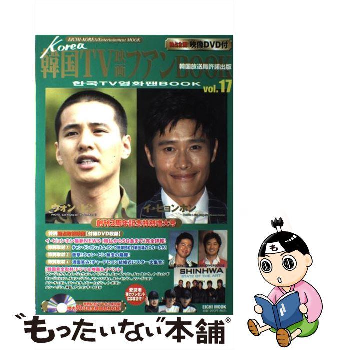【中古】 韓国TV映画ファンbook vol.17 / 英知出版 / 英知出版 [ムック]【メール便送料無料】【あす楽対応】