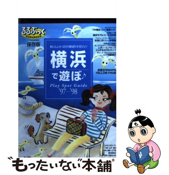 【中古】 横浜で遊ぼ♪ おいしいトコだけ欲ばりマガジン! '97ー'98 / JTB / JTB [ムック]【メール便送料無料】【あす楽対応】