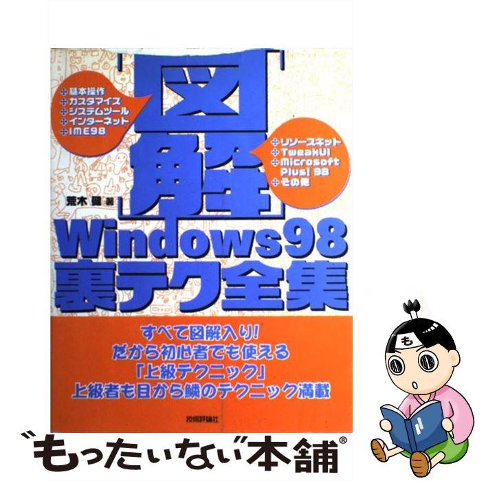 【中古】 図解Windows 98裏テク全集 / 荒木 健 / 技術評論社 [単行本]【メール便送料無料】【あす楽対応】