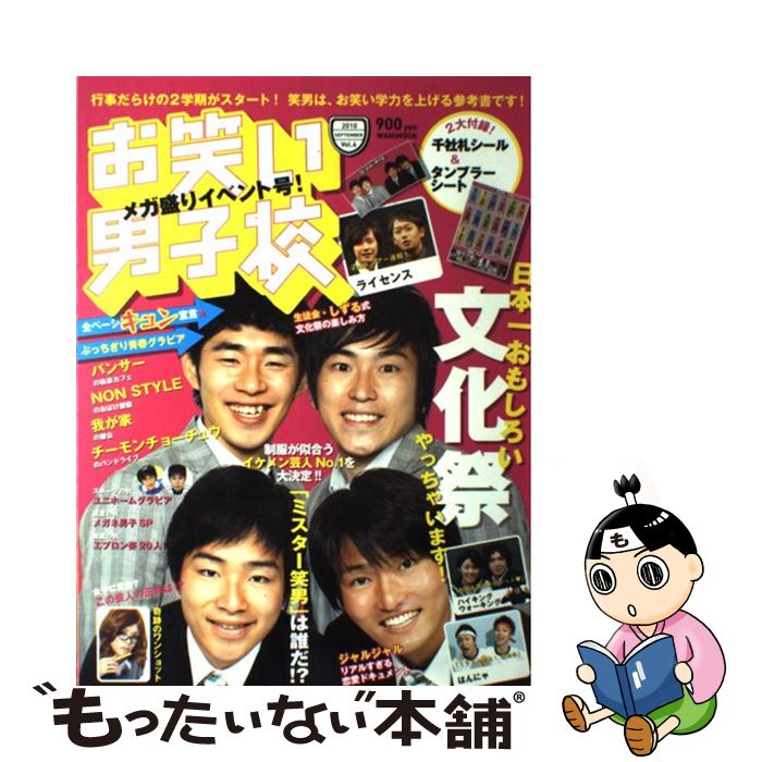 【中古】 お笑い男子校 vol.6 / ワニブックス / ワニブックス [ムック]【メール便送料無料】【あす楽対応】