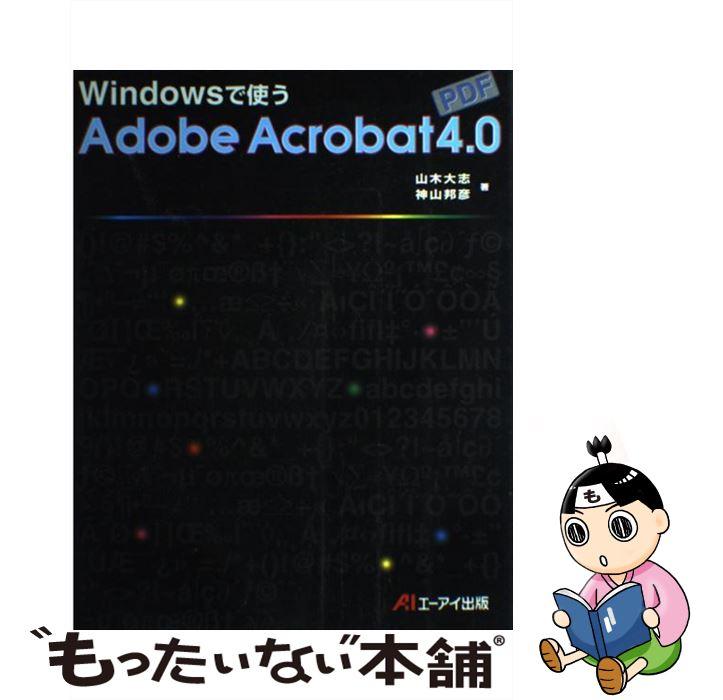 【中古】 Windowsで使うAdobe Acrobat 4.0 / 山木 大志, 神山 邦彦 / エーアイ出版 [単行本]【メール便送料無料】【あす楽対応】
