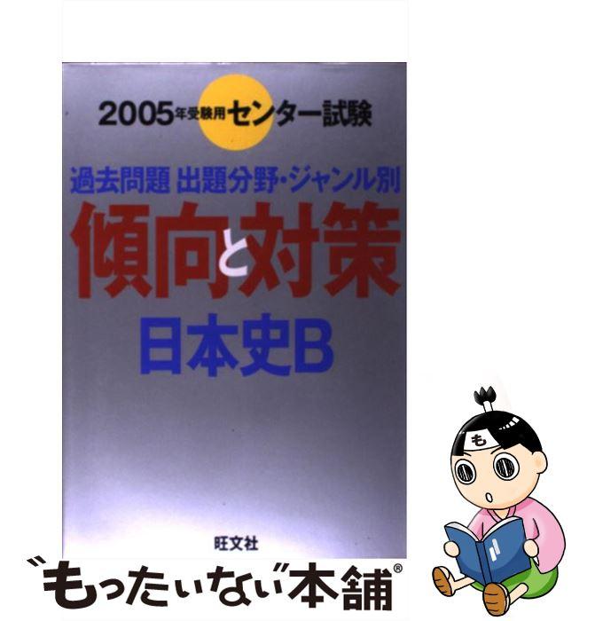 【中古】 日本史B 2005年受験用 / 旺文社 / 旺文社 [単行本]【メール便送料無料】【あす楽対応】