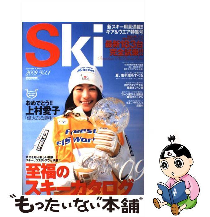【中古】 Ski 2009 vol.1 / 実業之日本社 / 実業之日本社 [大型本]【メール便送料無料】【あす楽対応】