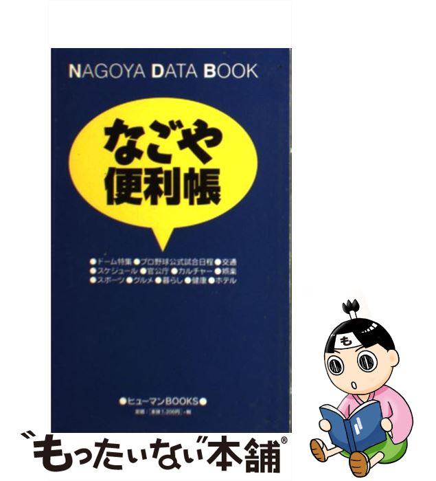 【中古】 なごや便利帳 '97 / セキセー / セキセー [単行本]【メール便送料無料】