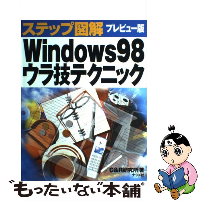 【中古】 ステップ図解プレビュー版Windows 98ウラ技テクニック / C&R研究所 / ナツメ社 [単行本]【メール便送料無料】【あす楽対応】
