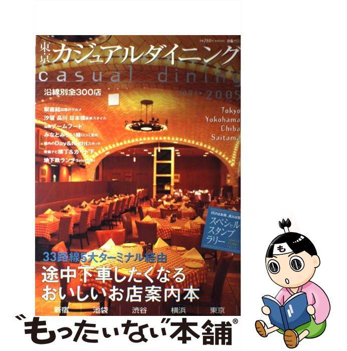 【中古】 東京カジュアルダイニング 2004→2005 / ぴあ / ぴあ [ムック]【メール便送料無料】【あす楽対応】