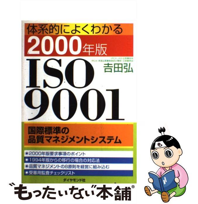 【中古】 体系的によくわかる2000年版ISO 9001 国際標準の品質マネジメントシステム / 吉田 弘 / ダイヤモンド社 [単行本]【メール便送料無料】【あす楽対応】
