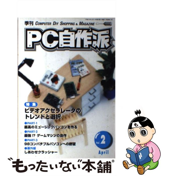 【中古】 PC自作派 Vol.2 / マイクロデザイン出版局 / マイクロデザイン出版局 [単行本]【メール便送料無料】【あす楽対応】