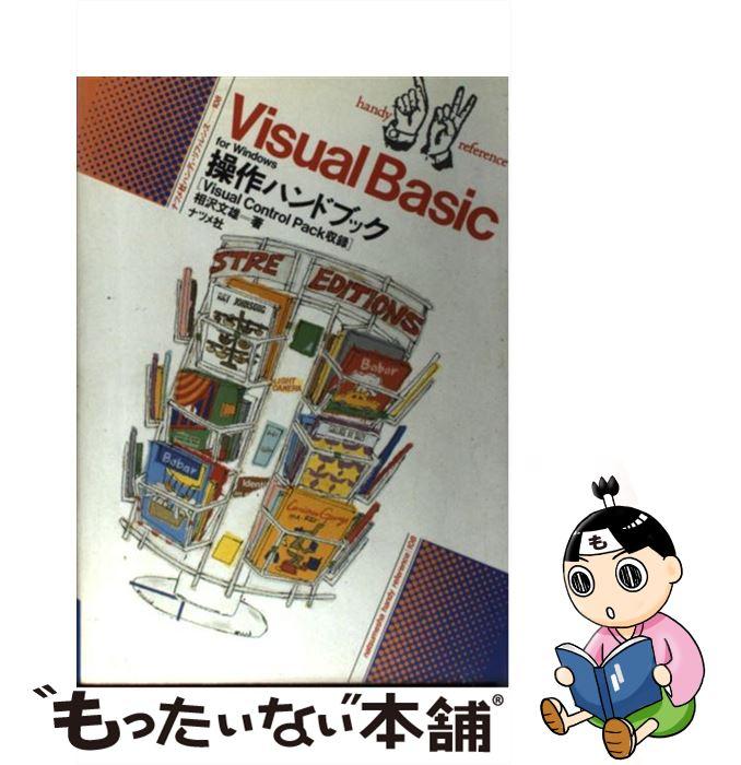 【中古】 Visual Basic for Windows操作ハンドブック Visual Control Pack収録 / 相沢 文雄 / [単行本]【メール便送料無料】【あす楽対応】