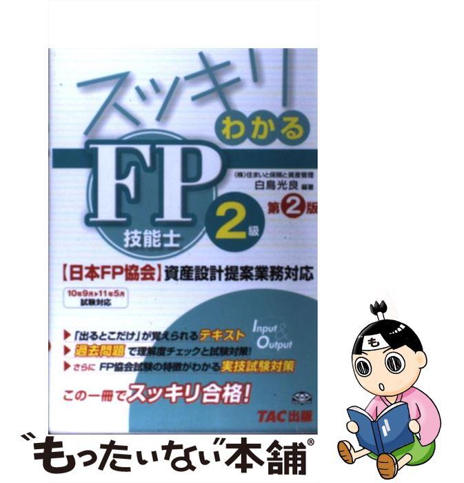 【中古】 スッキリわかるFP技能士2級〈日本FP協会〉資産設計提案業務対応 10年9月→11年5月試験対応 / 白鳥 / [単行本(ソフトカバー)]【メール便送料無料】【あす楽対応】