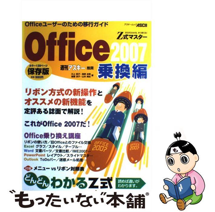 【中古】 Z式マスターOffice 2007 オフィスユーザーのための移行ガイド すらすらわかる 乗換編 / 川上 恭子 / アスキー [大型本]【メール便送料無料】【あす楽対応】