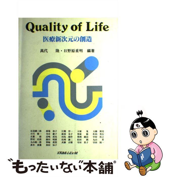 【中古】 Quality of life 医療新次元の創造 / 萬代 隆 / メディカルレビュー社 [単行本]【メール便送料無料】【あす楽対応】