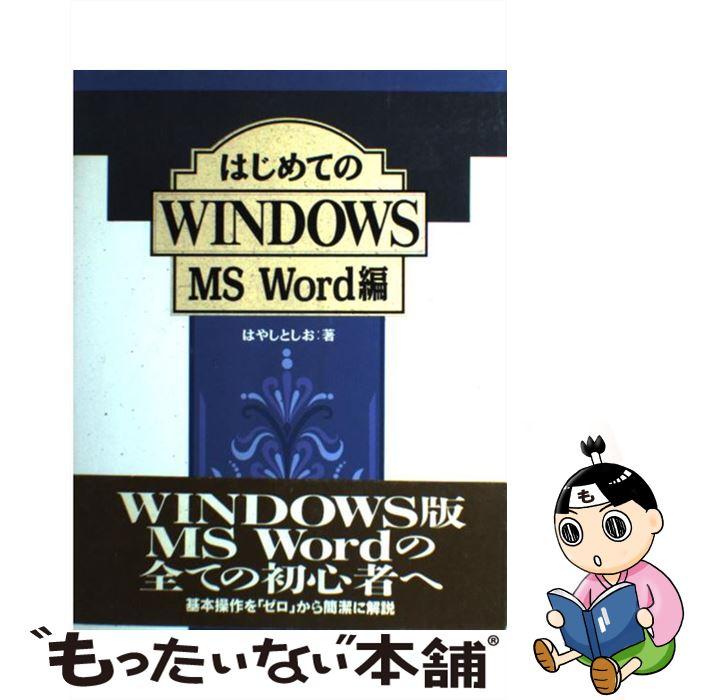 【中古】 はじめてのWINDOWS MS Word編 / はやし としお / ビーエヌエヌ [単行本]【メール便送料無料】【あす楽対応】
