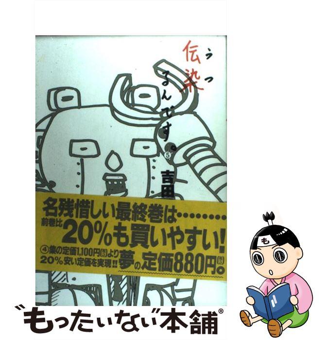【中古】 伝染(うつ)るんです。 5 / 吉田 戦車 / 小学館 [単行本]【メール便送料無料】【あす楽対応】