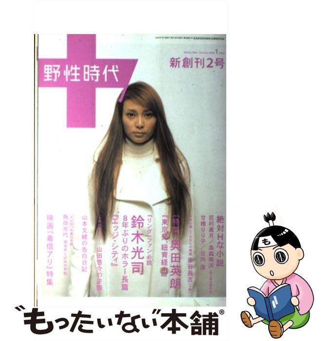 【中古】 野性時代 002 / KADOKAWA / KADOKAWA [ムック]【メール便送料無料】