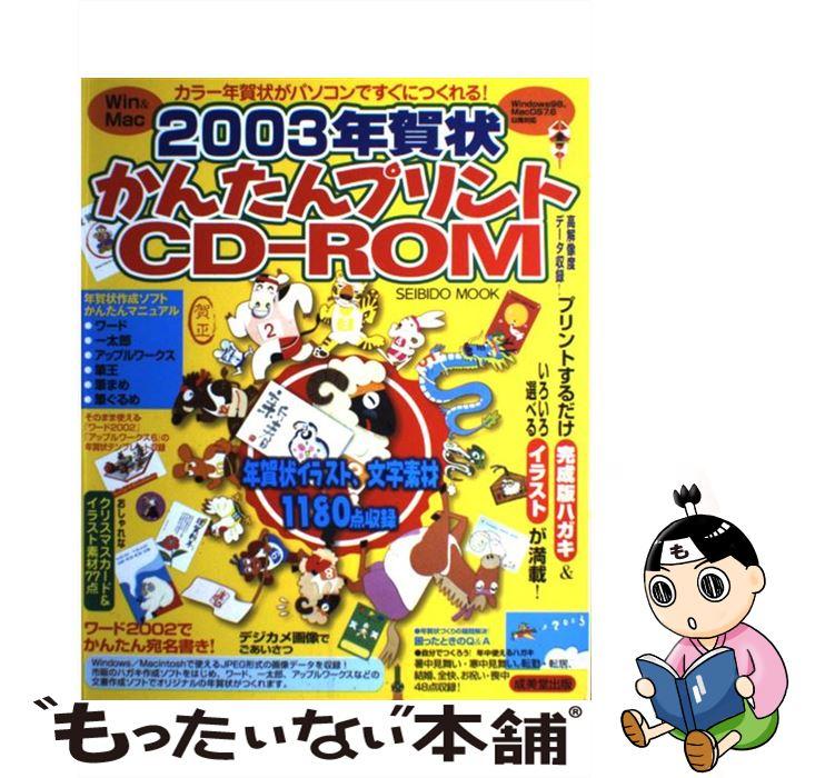 【中古】 2003年賀状かんたんプリントCDーROM Windows 98、Mac OS 7.6以降対応 / 成美堂出版編集部 / 成美堂 [ムック]【メール便送料無料】【あす楽対応】