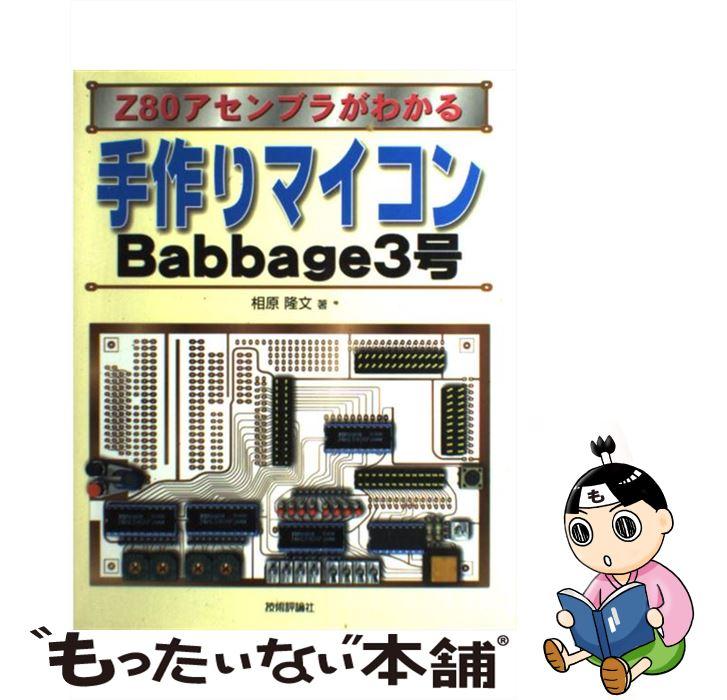 【中古】 手作りマイコンBabbage 3号 Z80アセンブラがわかる / 相原 隆文 / 技術評論社 [単行本]【メール便送料無料】【あす楽対応】