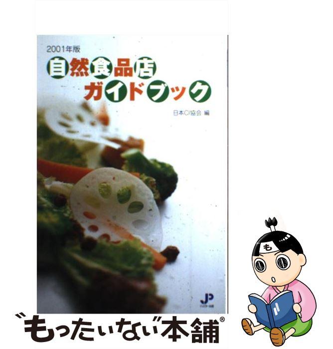 【中古】 自然食品店ガイドブック 2001年版 / 日本CI協会 / ジュピター出版 [単行本]【メール便送料無料】【あす楽対応】