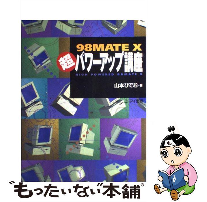 【中古】 98MATE X超パワーアップ講座 / 山本 ひでお / エーアイ出版 [単行本]【メール便送料無料】【あす楽対応】