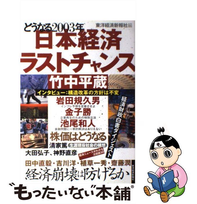 【中古】 日本経済ラストチャンス どうなる2003年 / 東洋経済新報社 / 東洋経済新報社 [単行本]【メール便送料無料】【あす楽対応】
