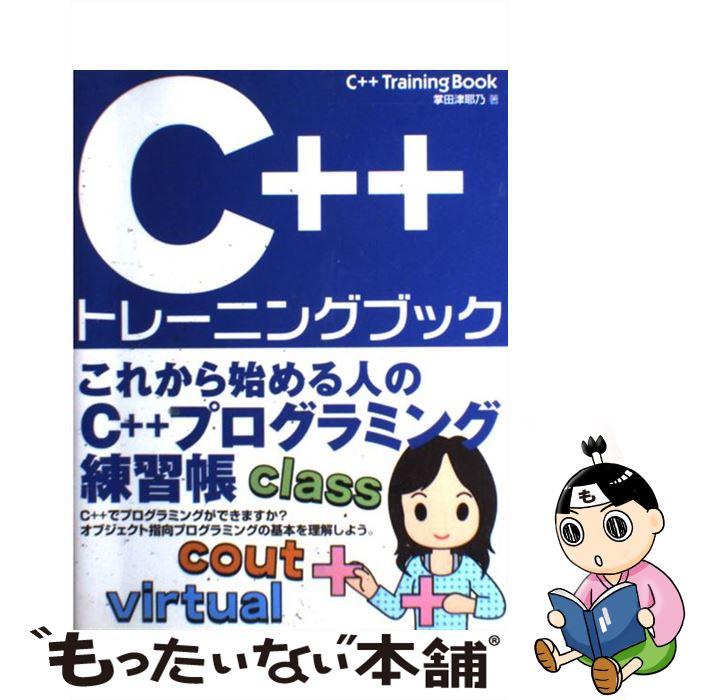 【中古】 C++トレーニングブック / 掌田 津耶乃 / ソーテック社 [単行本]【メール便送料無料】【あす楽対応】