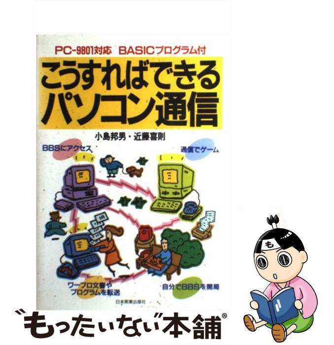 【中古】 こうすればできるパソコン通信 PCー9801対応BASICプログラム 付 / 小島 邦男 / 日本実業出版社 [単行本]【メール便送料無料】【あす楽対応】