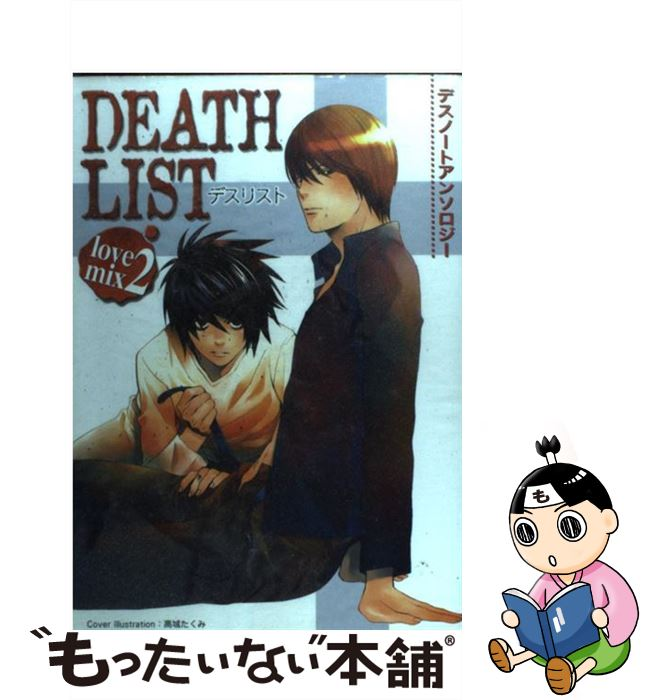 【中古】 Death list デスノートアンソロジー Love mix 2 / アンソロジー / クイン出版 [コミック]【メール便送料無料】【あす楽対応】