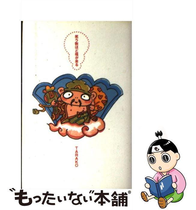 【中古】 笑う数ほど福が来る / TARAKO / ポリスター [新書]【メール便送料無料】【あす楽対応】