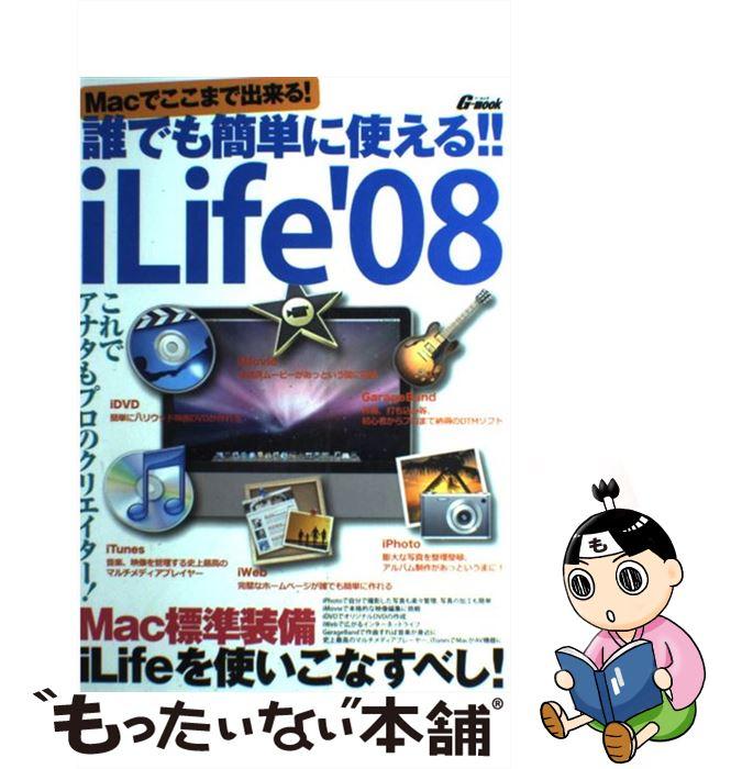 【中古】 誰でも簡単に使える!! iLife '08 初心者でも分かる!! Mac標準装備iLifeを完 / ジーウォーク / ジーウォー [ムック]【メール便送料無料】【あす楽対応】