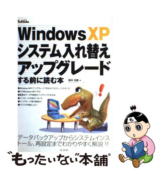 【中古】 Windows XPシステム入れ替え・アップグレードする前に読む本 / 鈴木 光勇 / 広文社 [単行本]【メール便送料無料】【あす楽対応】