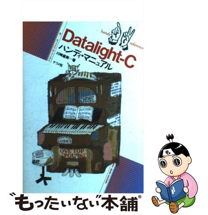 【中古】 DatalightーCハンディ・マニュアル / 川崎 盛美 / ナツメ社 [単行本]【メール便送料無料】【あす楽対応】