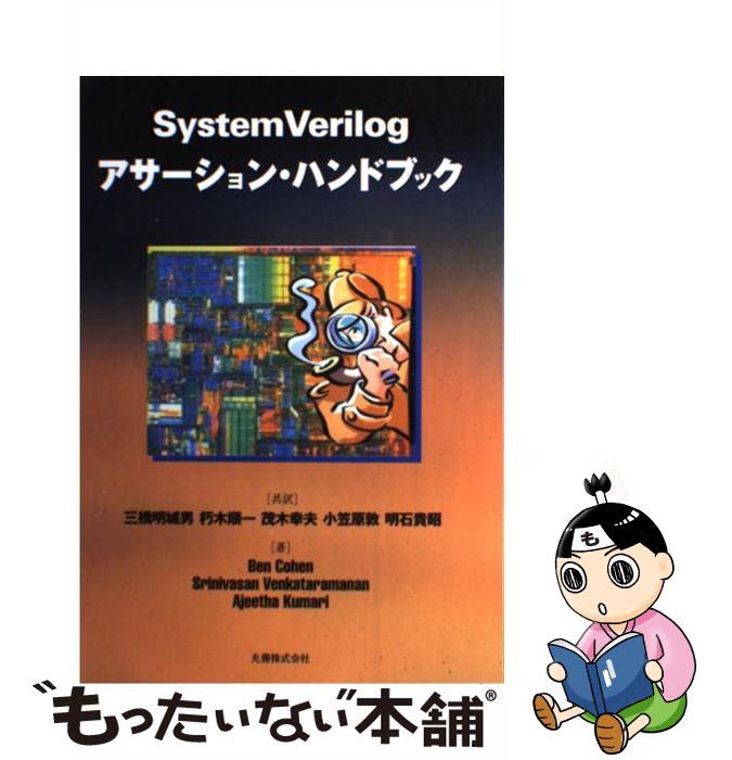【中古】 System Verilogアサーション・ハンドブック / Ben Cohen / 丸善 [単行本]【メール便送料無料】
