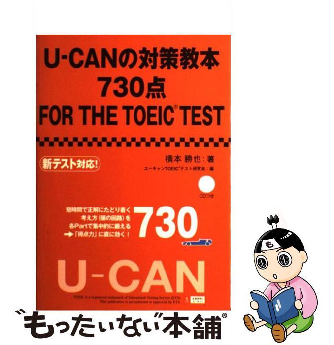 【中古】 UーCANの対策教本730点FOR THE TOEIC TEST / 横本 勝也 / U-CAN [単行本]【メール便送料無料】【あす楽対応】