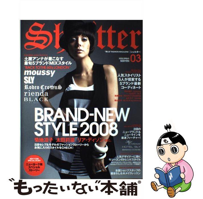 【中古】 Shel'tter 03 / 主婦の友社 / 主婦の友社 [ムック]【メール便送料無料】【あす楽対応】
