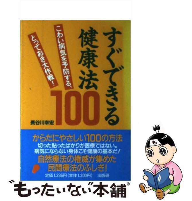 【中古】 すぐできる健康法100 こわい病気を予防する、とっておき大作戦! / 長谷川 幸宏 / 出版研 [単行本]【メール便送料無料】【あす楽対応】
