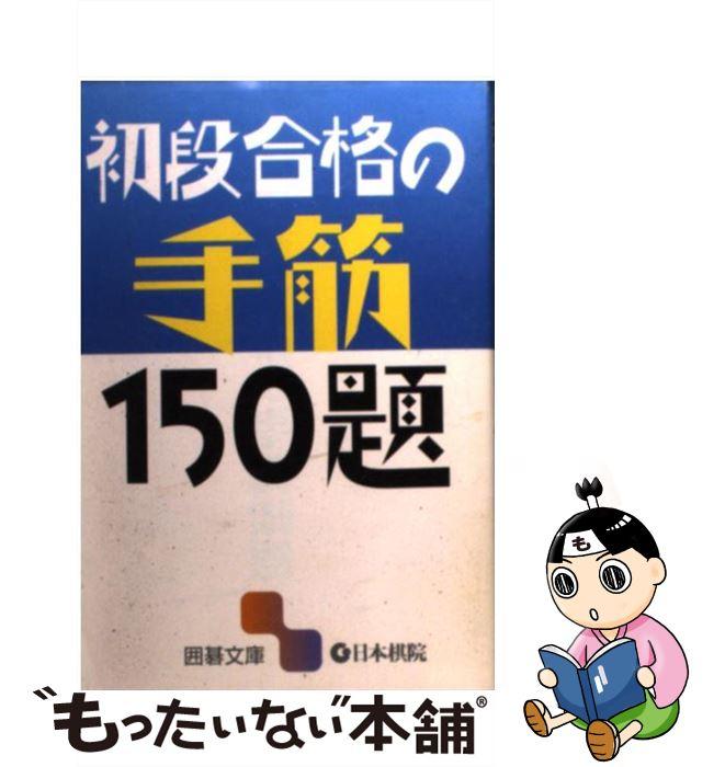 セール 信用 メール便送料無料 通常24時間以内出荷 中古 初段合格の手筋150題 日本棋院 文庫 あす楽対応