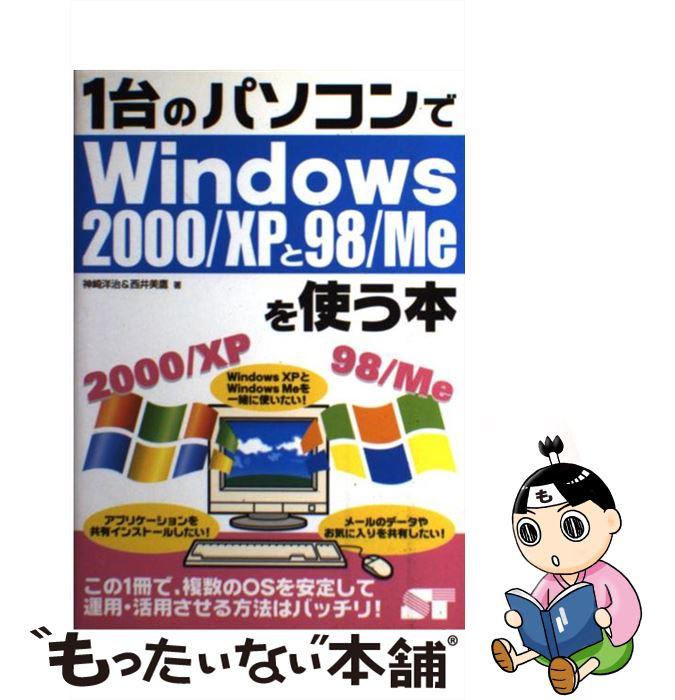 【中古】 1台のパソコンでWindows 2000/XPと98(きゅーはち)/Meを使う本 / 神崎 洋治, 西井 美鷹 / ソーテック社 [単行本]【メール便送料無料】【あす楽対応】