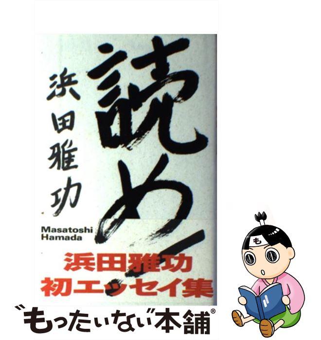 【中古】 消えた女 / 勝目 梓 / 光文社 [単行本]【メール便送料無料】【あす楽対応】
