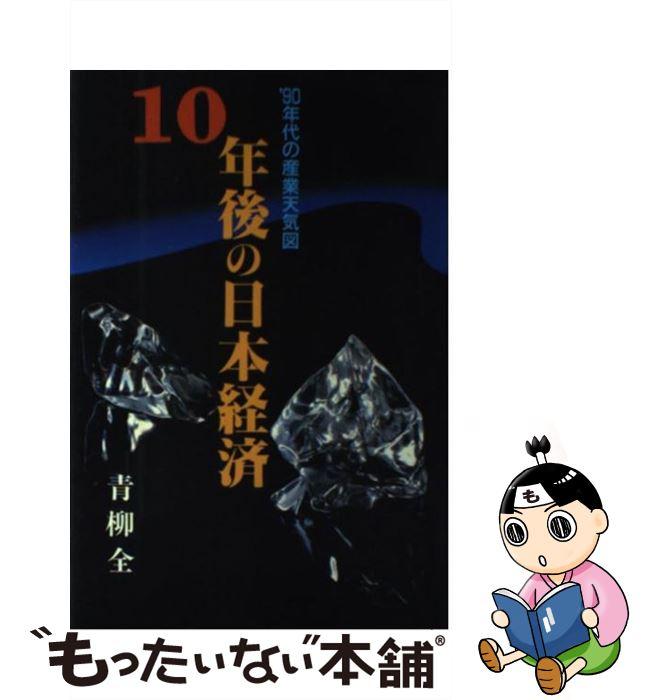 【中古】 10年後の日本経済 ′90年代の産業天気図 ′90年代の企業社会はどの / 青柳 全 / 日本文芸社 [単行本]【メール便送料無料】【あす楽対応】