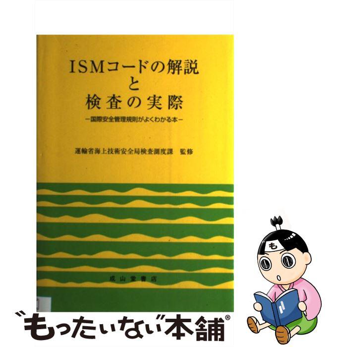 【中古】 ISMコードの解説と検査の実際 国際安全管理規則がよくわかる本 / 運輸省海上技術安全局検査測度課 / 成山堂書店 [単行本]【メール便送料無料】【あす楽対応】