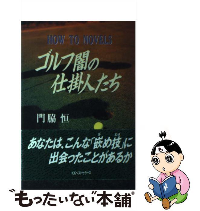 【中古】 ゴルフ闇の仕掛人たち How to novels / 門脇 恒 / ベストセラーズ [単行本]【メール便送料無料】【あす楽対応】