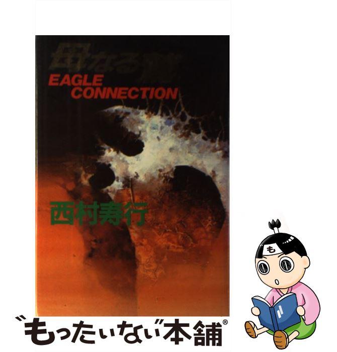 【中古】 母なる鷲 / 西村 寿行 / 徳間書店 [単行本]【メール便送料無料】【あす楽対応】