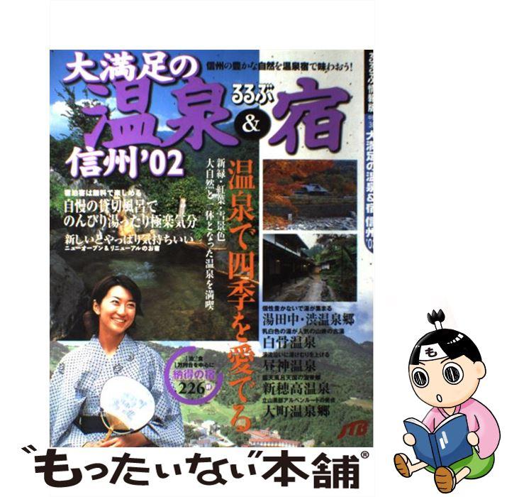 【中古】 大満足の温泉&宿信州 '02 / JTB / JTB [ムック]【メール便送料無料】