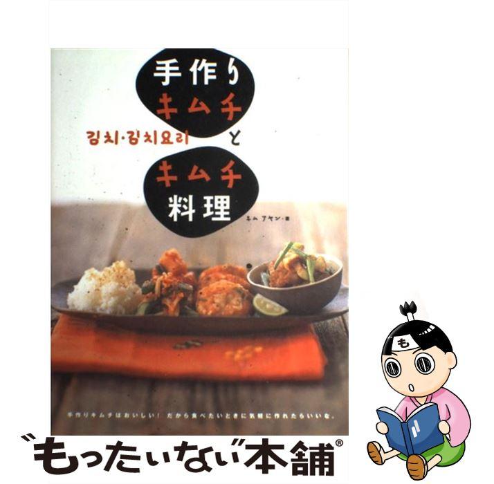 【中古】 手作りキムチとキムチ料理 手作りキムチはおいしい!だから食べたいときに気軽に / キム アヤン / 大泉書店 [単行本]【メール便送料無料】【あす楽対応】