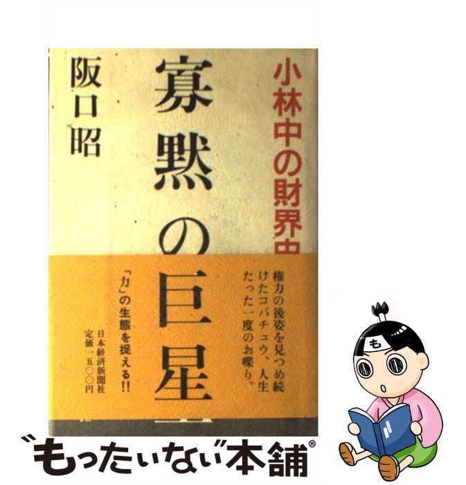 単行本 (実用) / 柏木昇 ≪政治・...