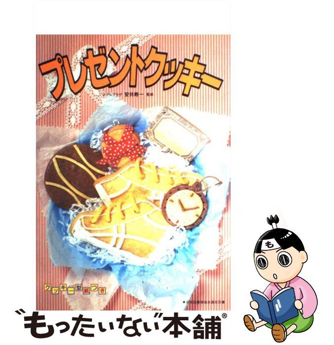 【中古】 プレゼントクッキー / ひかりのくに / ひかりのくに [単行本]【メール便送料無料】【あす楽対応】